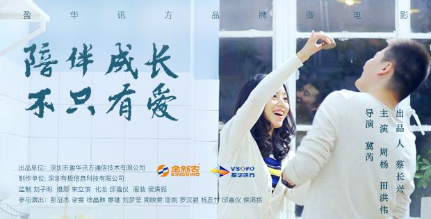 盈华微电影宣传