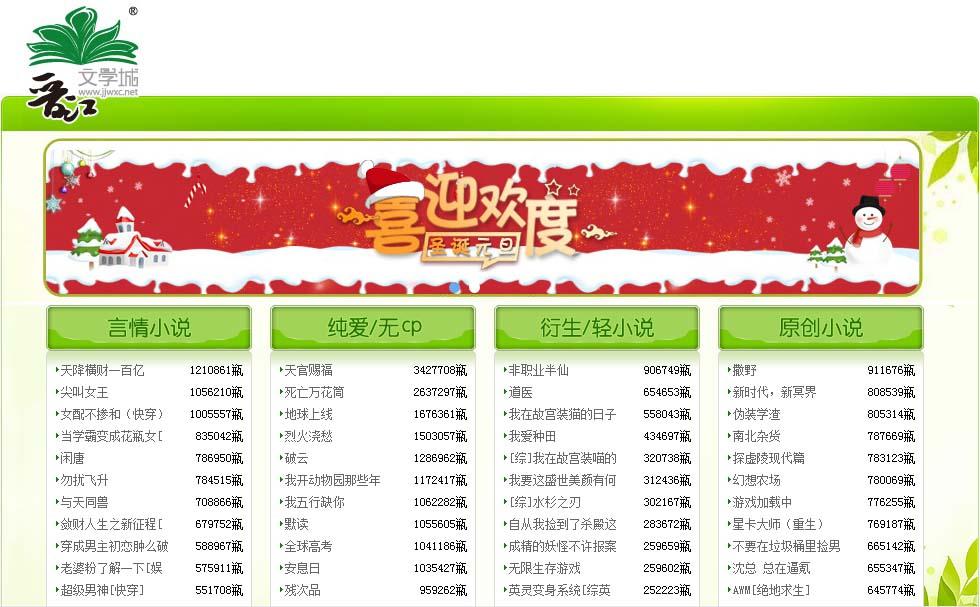 晋江网站推广